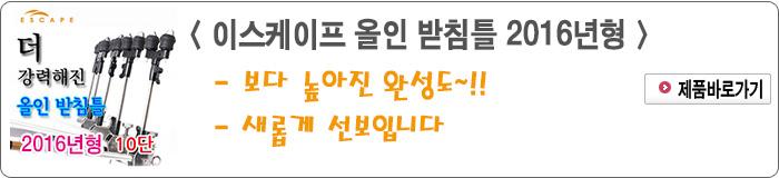 201602 - 7.이스케이프 올인 받침틀 2016년형.jpg