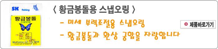 201605 - 4.황금봉돌용 스냅오링.jpg