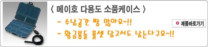 201605 - 6.메이호 다용도 소품케이스.jpg
