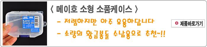 201605 - 5.메이호 소형 소품케이스.jpg