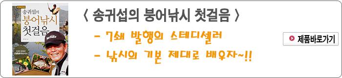 201608 - 3.송귀섭의 붕어낚시 첫걸음.jpg