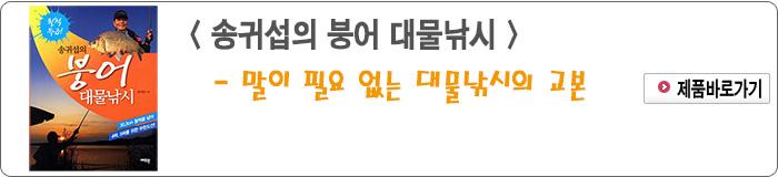 201608 - 2.송귀섭의 붕어 대물낚시.jpg