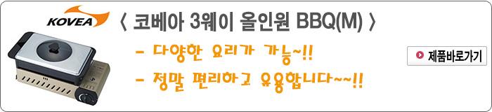 201609 - 2.코베아 3웨이 올인원 BBQ(M).jpg