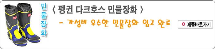 201610 - 4.펭귄 다크호스 민물장화.jpg