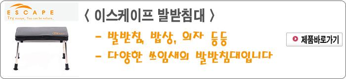 201610 - 5.이스케이프 발받침대.jpg