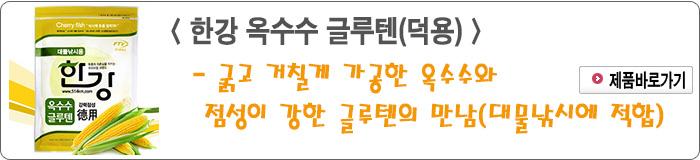 201610 - 6.한강 옥수수 글루텐(덕용).jpg