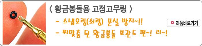 201611 - 1.황금봉돌용 고정고무링.jpg