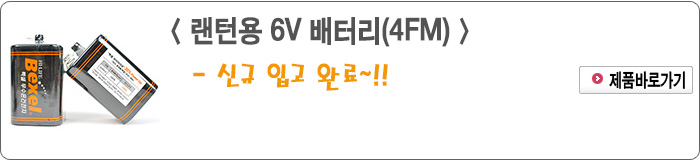 201611 - 3.랜턴용 6V 배터리(4FM).jpg