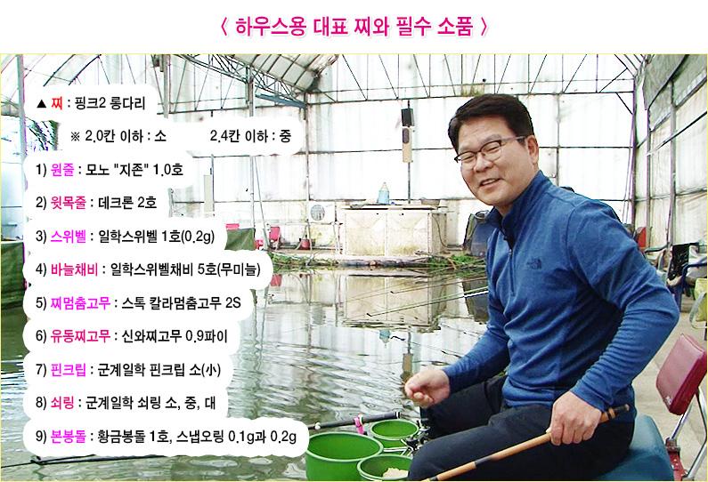 하우스낚시 대표 찌와 필수소품.jpg