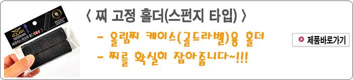 201703 - 2.찌 고정용 홀더(스펀지 타입).jpg