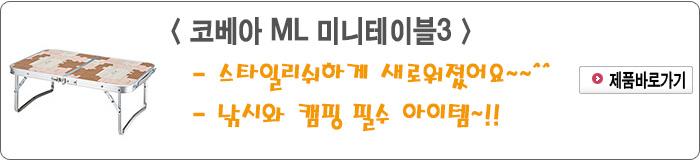 201705 - 1.코베아 ML 미니테이블3.jpg