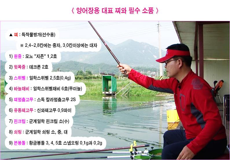 양어장낚시 대표 찌와 필수소품.jpg