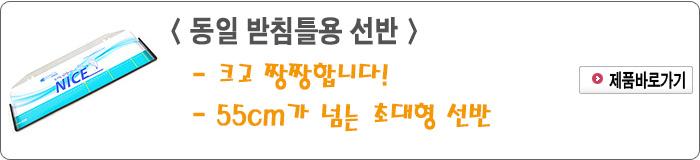 201706 - 2.동일 받침틀용 선반.jpg