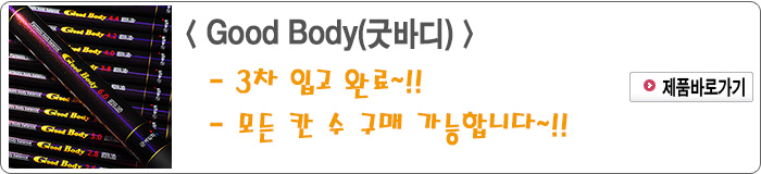 201708 - 5.Good Body(3차 입고).jpg