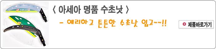201709 - 1.아세아 명품 수초낫.jpg