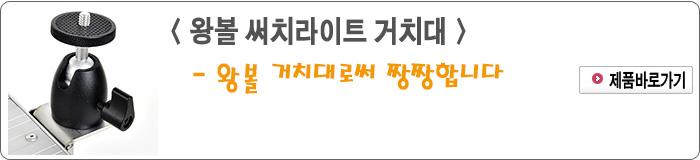 201801 - 3.왕볼 써치라이트 거치대.jpg