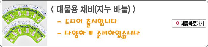 201802 - 2.대물용 채비(지누 바늘).jpg