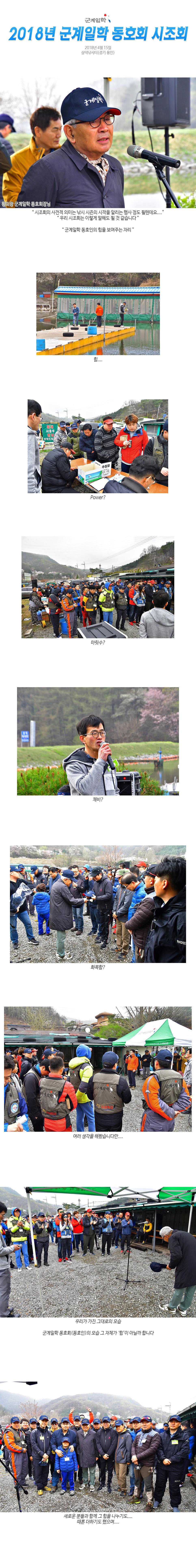 군계일학 2018년 시조회 01.jpg