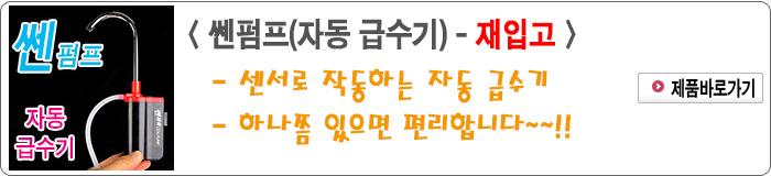 201804 - 1.쎈펌프(자동 급수기)-재입고.jpg