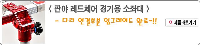 201804 - 11.판야 레드체어 경기용 소좌대.jpg