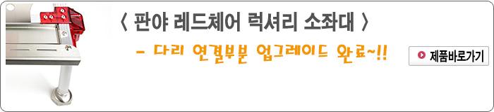 201804 - 10.판야 레드체어 럭셔리 소좌대.jpg
