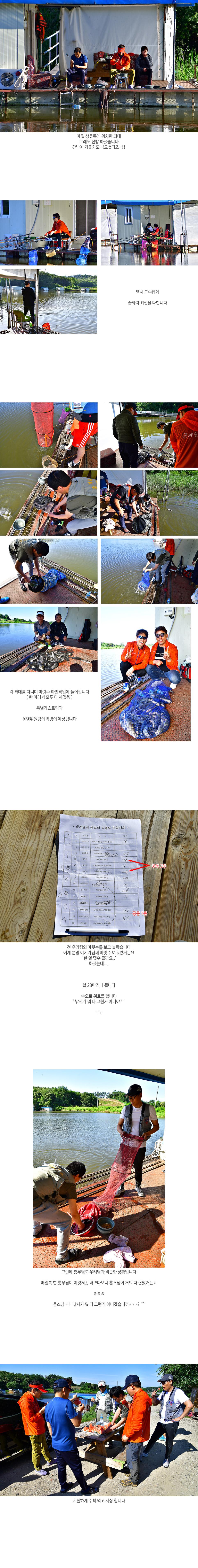 군계일학 동호회 집행부 단합대회 07.jpg
