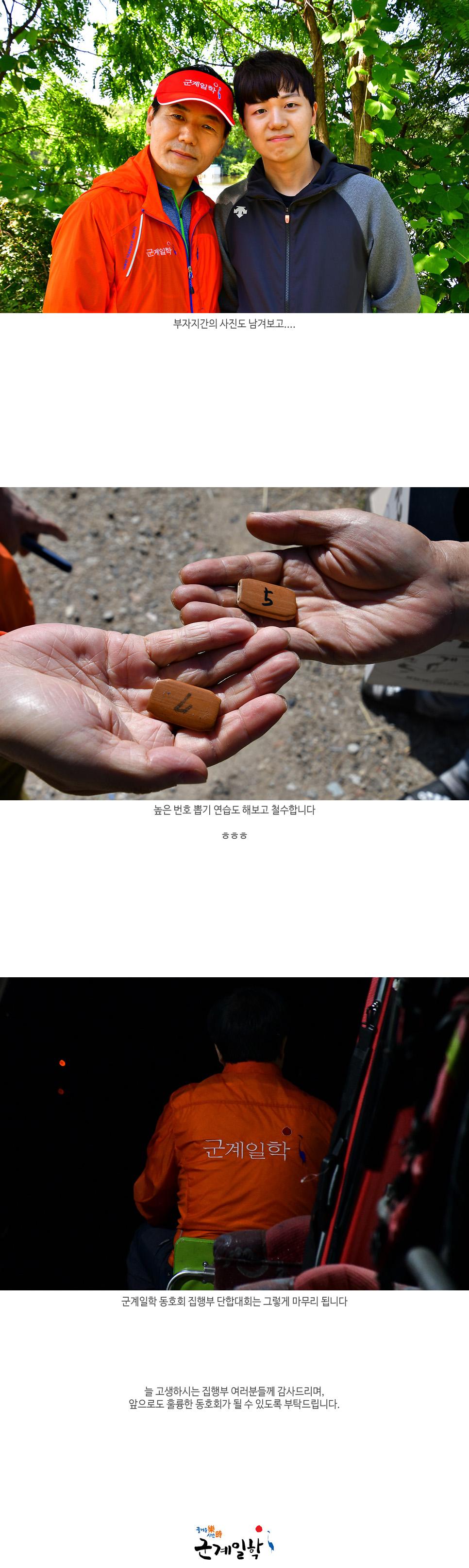 군계일학 동호회 집행부 단합대회 10.jpg