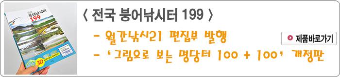 201806 - 3.전국 붕어낚시터 199.jpg