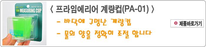 201806 - 4.프라임에리어 계량컵(PS-01).jpg