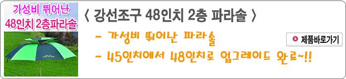 201806 - 5.강선조구 48인치 2층 파라솔.jpg