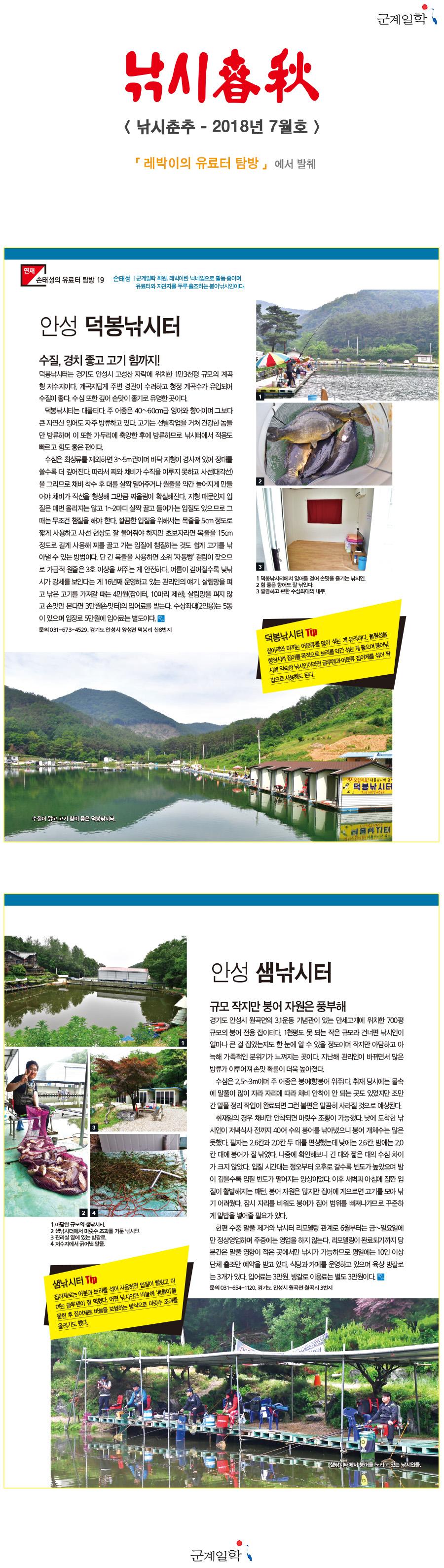 낚시춘추 2018년 7월호 - 레박이의 낚시터 탐방.jpg
