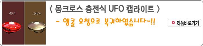 201807 - 4.몽크로스 UFO 캡라이트.jpg