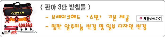 201808 - 3.판야 3단 받침틀.jpg