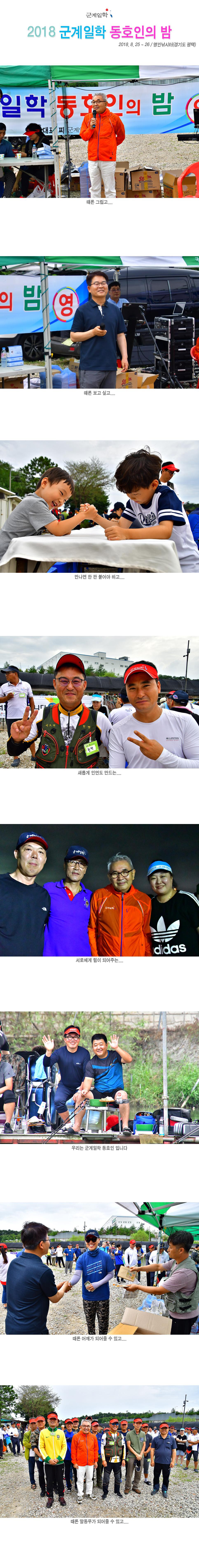 2018 동호인의 밤 01.jpg