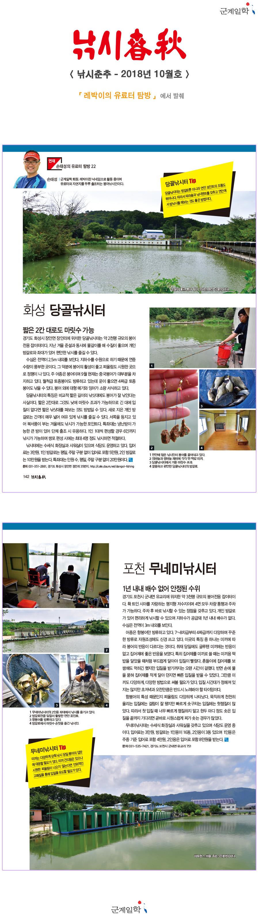 낚시춘추 2018년 10월호 - 레박이의 낚시터 탐방.jpg