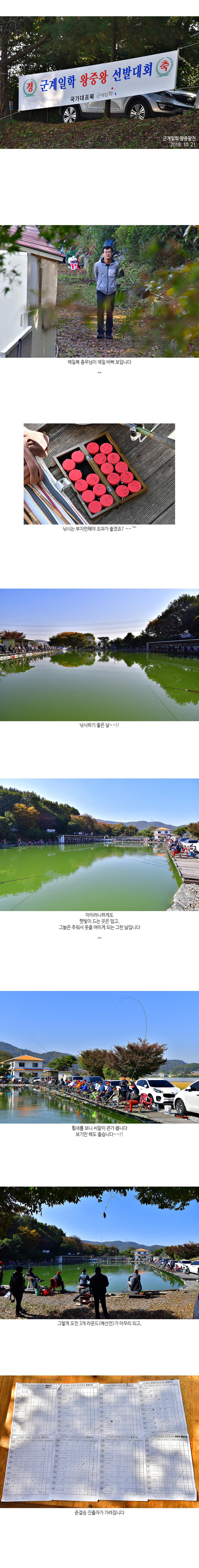 2018 군계일학 왕중왕전 - 05.jpg
