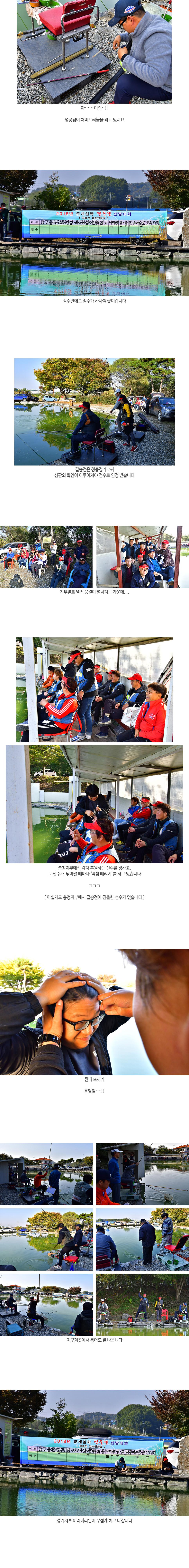 2018 군계일학 왕중왕전 - 09.jpg