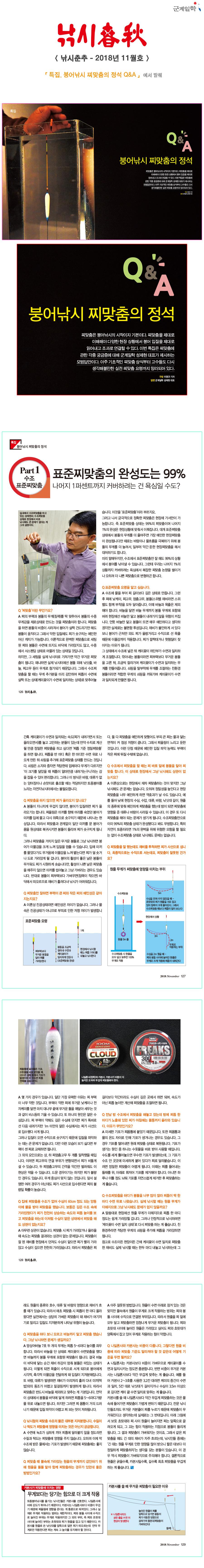 낚시춘추 2018년 11월호 - 특집.붕어낚시 찌맞춤의 정석 1.jpg