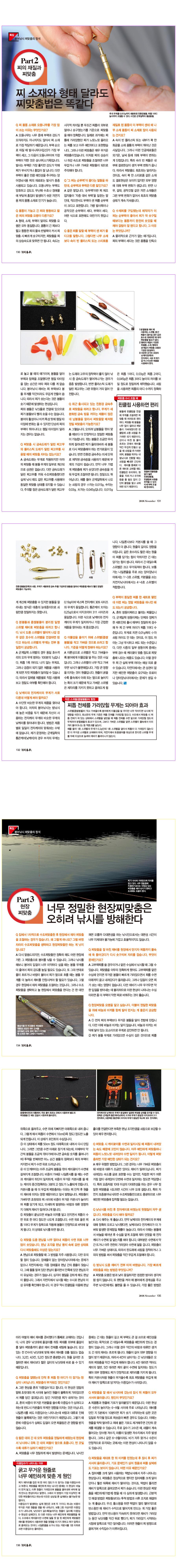 낚시춘추 2018년 11월호 - 특집.붕어낚시 찌맞춤의 정석 2.jpg