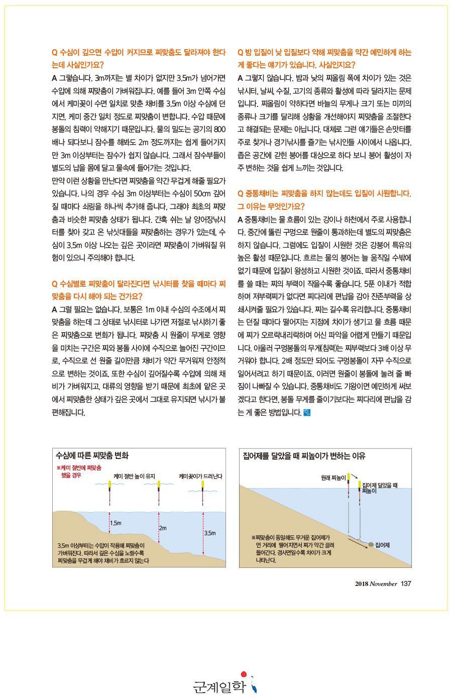 낚시춘추 2018년 11월호 - 특집.붕어낚시 찌맞춤의 정석 3.jpg