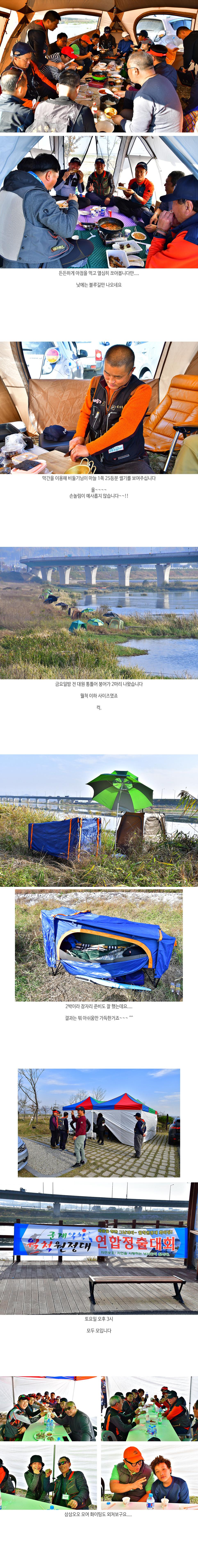 107기 월척원정대(소양천) - 03.jpg