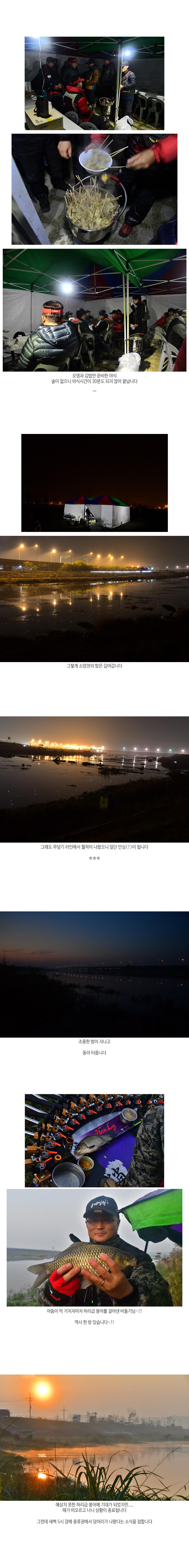 107기 월척원정대(소양천) - 08.jpg