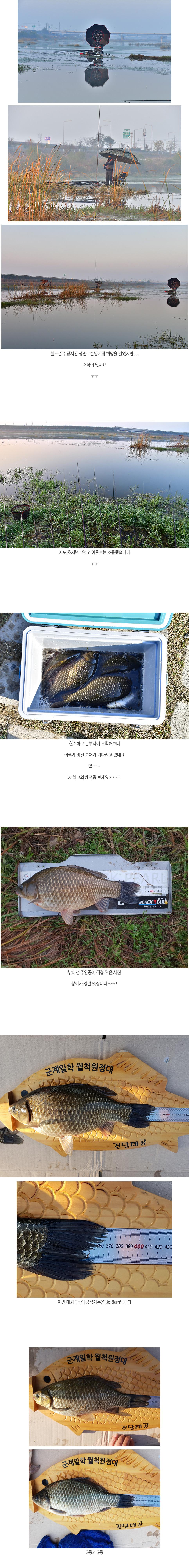 107기 월척원정대(소양천) - 09.jpg