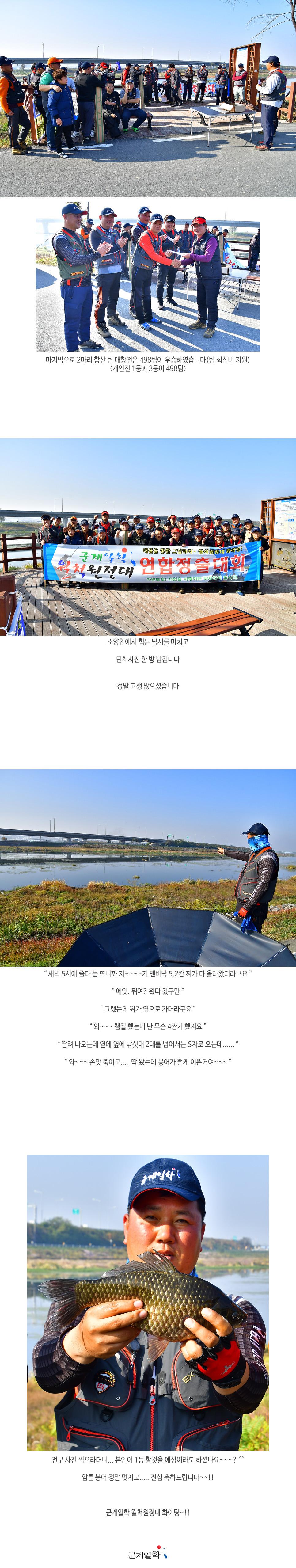 107기 월척원정대(소양천) - 12.jpg