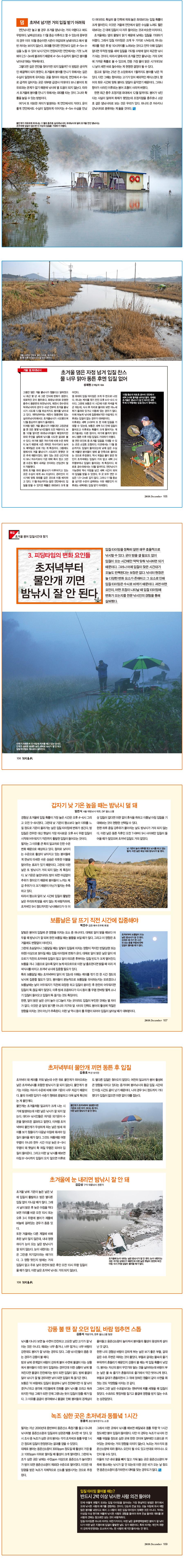 낚시춘추 2018년 12월호 - 특집.초겨울 붕어 입질 시간대 찾기 2.jpg