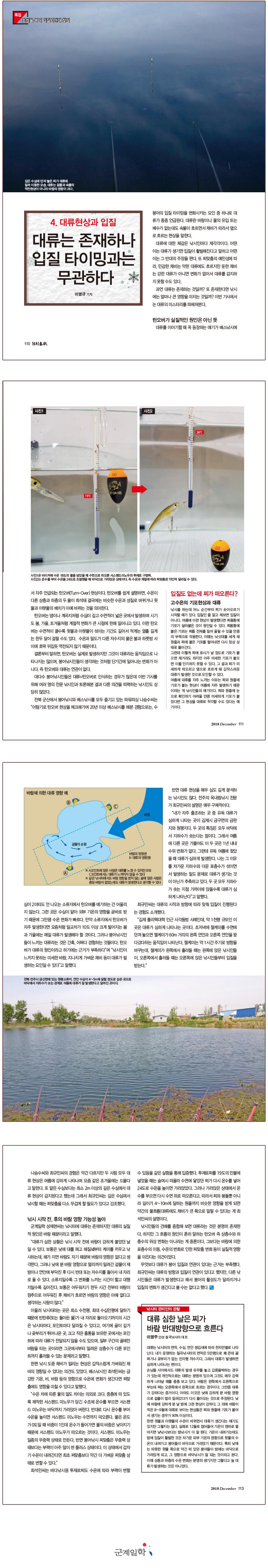 낚시춘추 2018년 12월호 - 특집.초겨울 붕어 입질 시간대 찾기 3.jpg