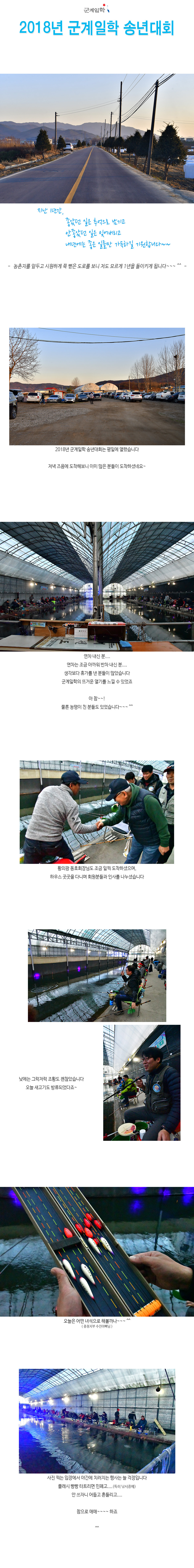 2018 군계일학 송년회(농촌지) - 01.jpg