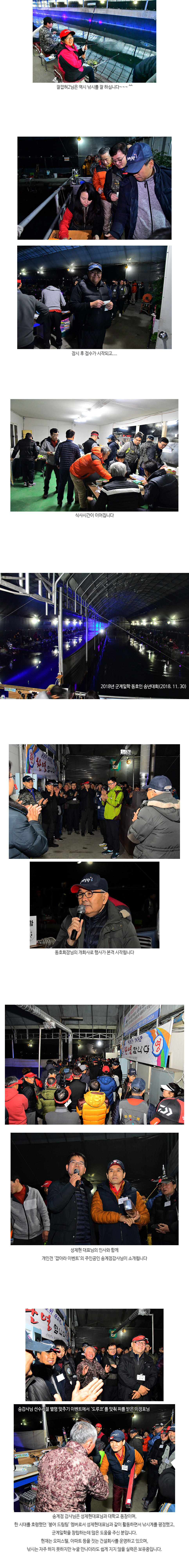 2018 군계일학 송년회(농촌지) - 02.jpg