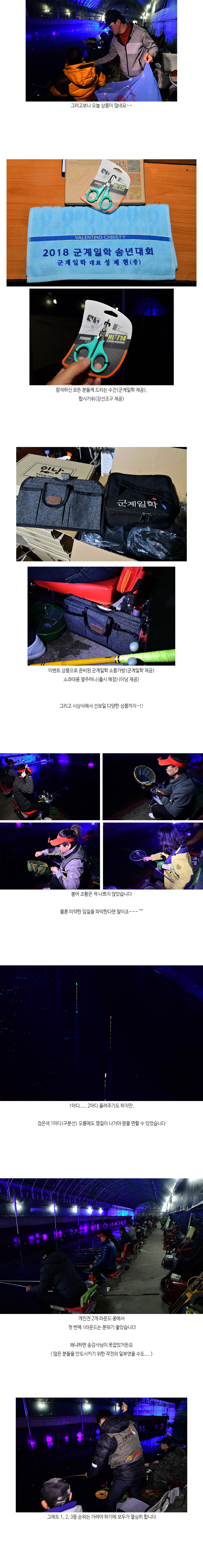 2018 군계일학 송년회(농촌지) - 04.jpg