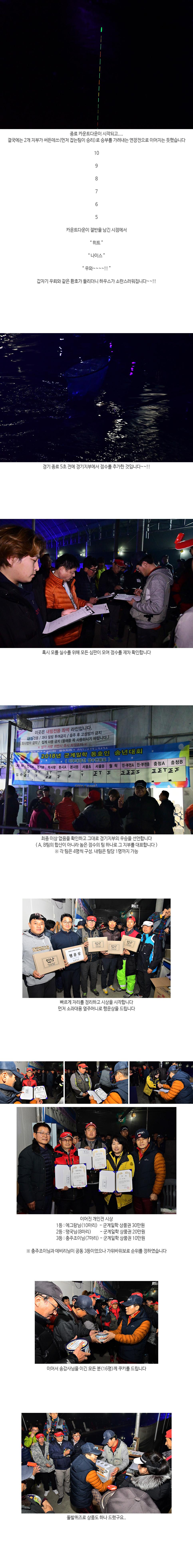 2018 군계일학 송년회(농촌지) - 09.jpg